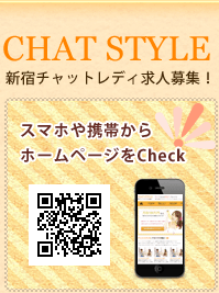Chat Style 新宿チャットレディ求人募集