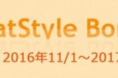 11-5s_ChatStyle-Bonus